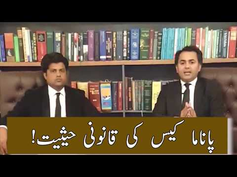 Nawaz Sharif's legal status regarding the recent Panama case, see and share this video !!!