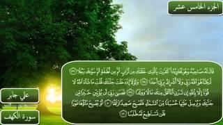 سورة الكهف كاملة بصوت إمام الحرم المكي الشيخ علي جابر رحمة الله