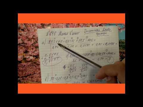 646 Математика 6 класс. Десятичные дроби примеры умножение, деление, сложение и вычитание дробей
