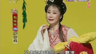 20171017 九州大戏台  黄梅戏富贵图(选场)