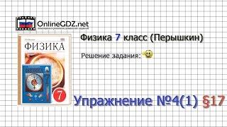 Упражнение №4(1) § 17. Расчёт пути и времени движения - Физика 7 класс (Перышкин)