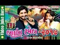 DJ Live Ramel 2017 Part 2 Gaman Santhal Latest Nonstop Full HD Video