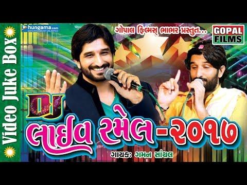 DJ Live Ramel 2017 Part 2 | Gaman Santhal | Latest Nonstop Full HD Video