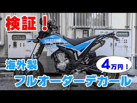 4万円以下の海外フルオーダーデカールを頼んでみた【WR250X/WR250R】