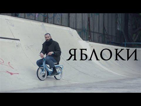 ЯБЛОКИ | Русский трейлер | В кино с 4 сентября