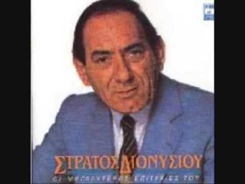 Stratos Dionysiou - Brexei Fotia Sti Strata Mou