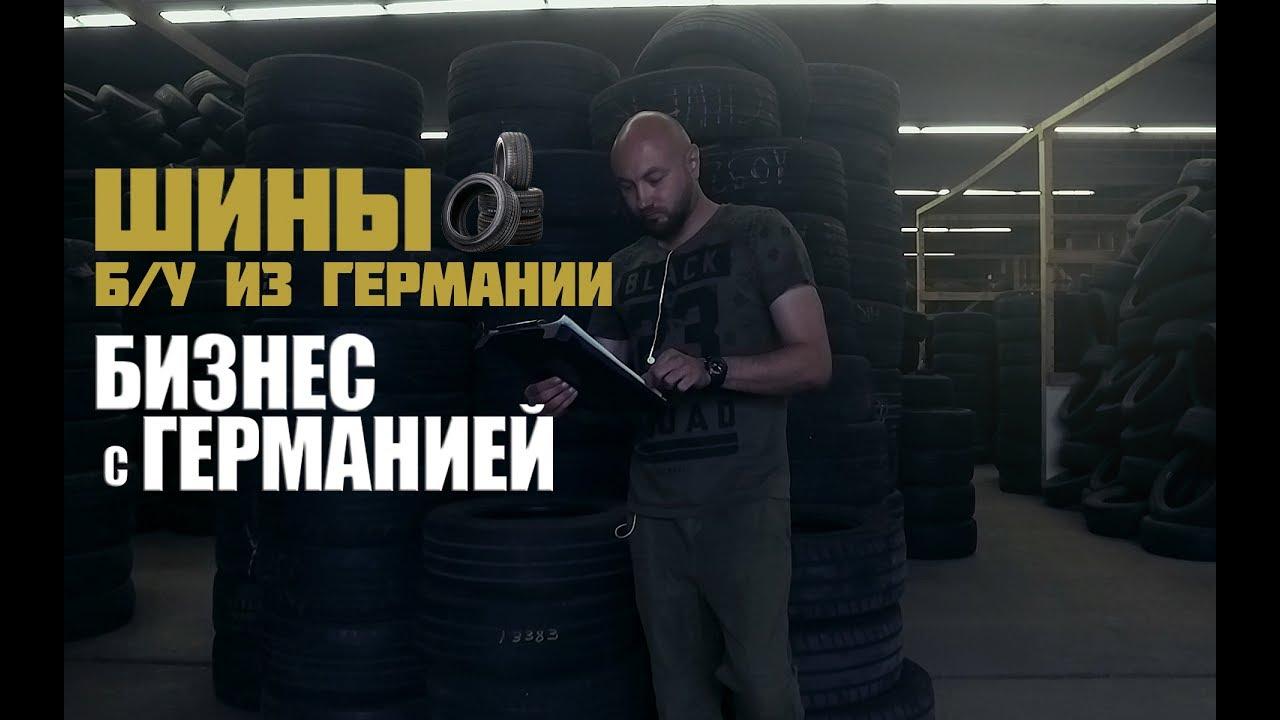 Продажа шин и покрышек купить б/у шины, диски, резину, покрышки для автомобиля на доске объявлений olx. Kz казахстан. Самые выгодные.