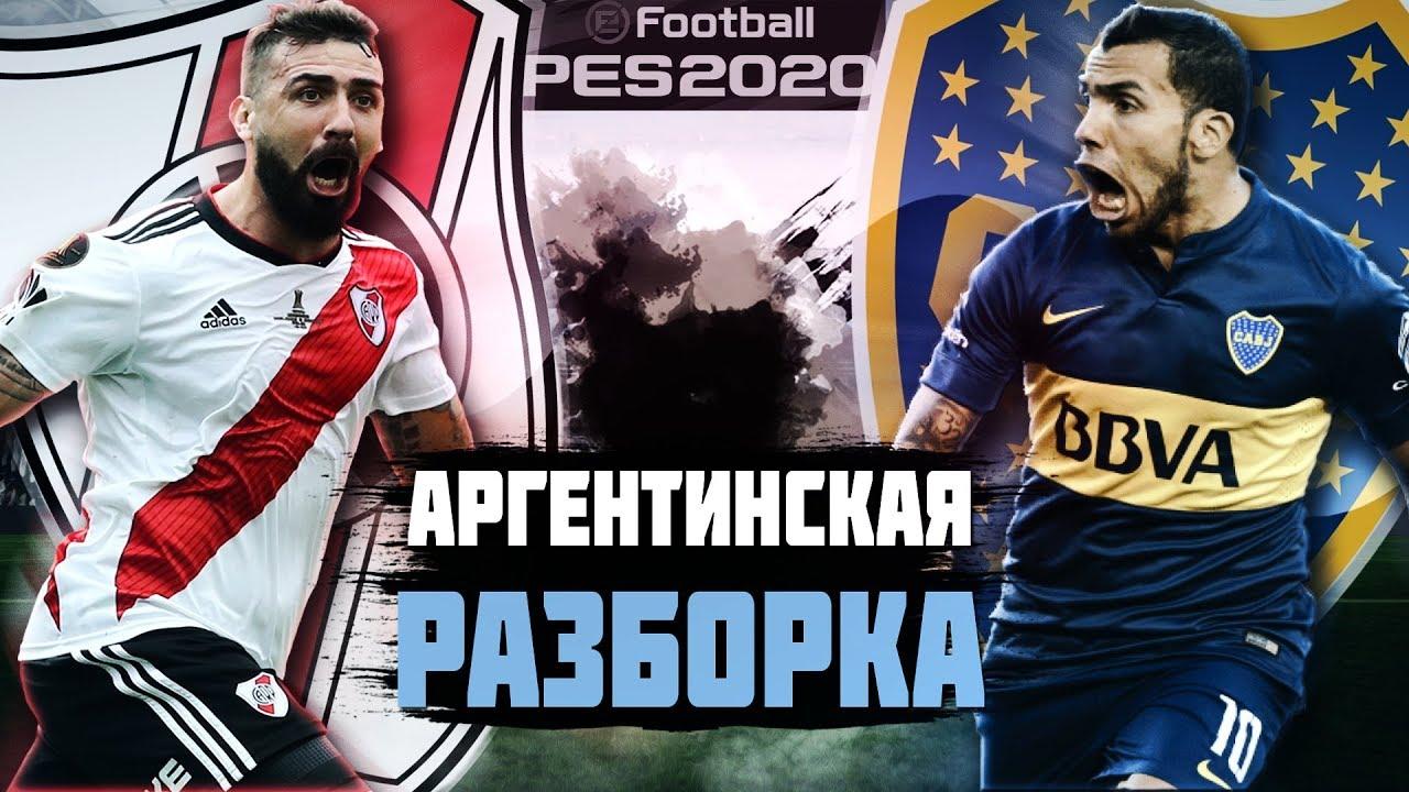EFootball PES 2020 Demo ✰ Короли Аргентины ✰ Boca Juniors VS River Plate ✰