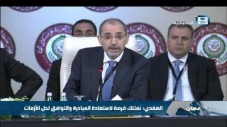وزير الخارجية الأردني: نمتلك فرصة لاستعادة المبادرة والتوافق لحل الأزمات