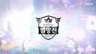 20180604 유소나팀 vs 로렌팀 2018 LoL 멸망전 시즌2 Day1 2경기