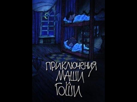 Приключения Маши и Гоши (выпуск 1) (2010) мультфильм