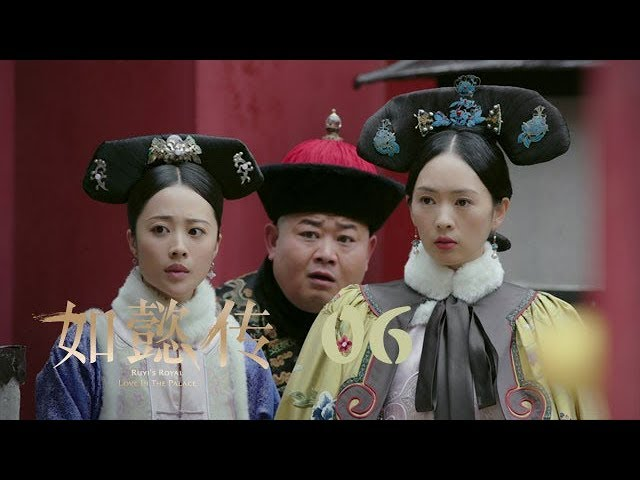 如懿傳 06 | Ruyi's Royal Love in the Palace 06(周迅、霍建華、張鈞甯、董潔等主演)