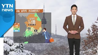 [날씨] 내일 오후부터 초미세먼지 해소...중부지방은 …