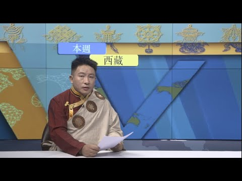 《本週西藏》第238期 2021年6月2日 Tibet This Week: Chinese
