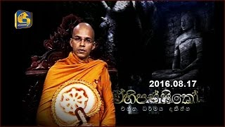 Ehipassiko - 17th August 2016 - Tapalankande Sirinanda Thero