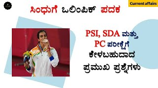 P V Sindhu won bronze in Tokyo Olympic 2020   About P V Sindhu in kannada   Join 2 learn