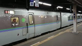(廃車済)キハ183形基本番台グリーン車「キロ9」