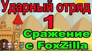 Ударный отряд котят 1. Игра мультик Ударный отряд котят 1 прохождение. Часть 2 - Бой с FoxZilla.