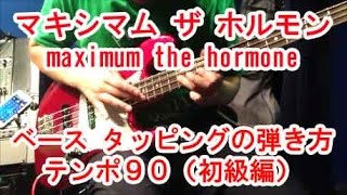 【ベース初心者講座/タッピング編】 マキシマム ザ ホルモン/maximum th...
