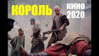 КОРОЛЬ С ДАМОЙ - Исторический фильм 2020 - имел всех он - смотреть онлайн -  кино - смотреть фильм