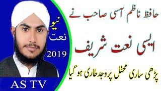 Beautiful Naat By Hafiz Nazim Aasi - Urdu Naat By Nazim Aasi - AS TV