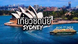 เที่ยวออสเตรเลีย จากเมลเบิร์น ไปซิดนีย์   VLOG 77 Day 2/2