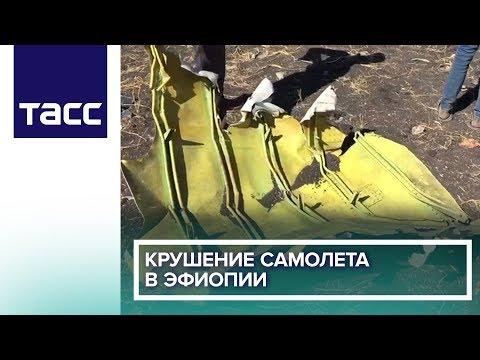 Крушение самолета в Эфиопии