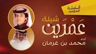 محمد بن غرمان || شيلة عمرين || ايقاع