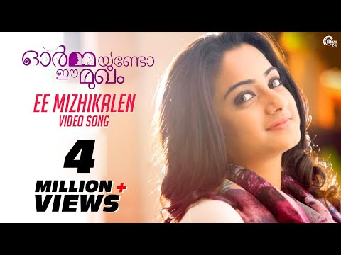 Ee Mizhikalen Song Lyrics - Ormayundo Ee Mukham Song Lyrics