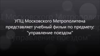 УПЦ Московского Метрополитена представляет учебный фильм 🎥 на тему :