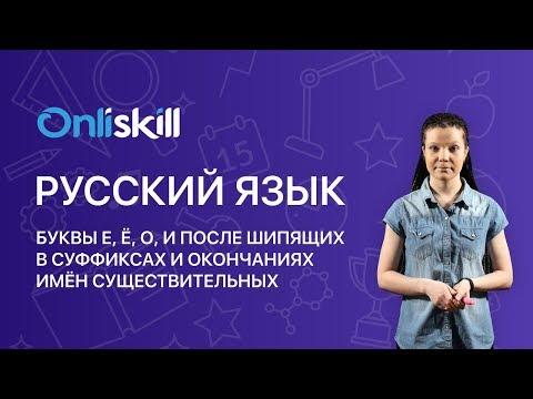 Русский язык 6 класс : Буквы е, ё, о, и после шипящих в суффиксах и окончаниях имён существительных