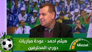 هيثم احمد - عودة مباريات دوري المحترفين