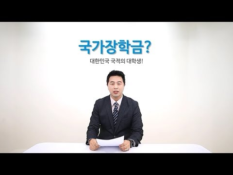 [2019년] 국가장학금 소개