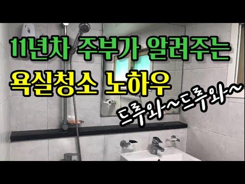 Sub) 욕실청소 '스피드'하게 끝내기 | 변기세정제 만들기,곰팡이 없애기,샤워기청소법,거울 얼룩 없애기 4가지 방법으로 끝내요! | 미니멀라이프 | #미니멀라이프별맘