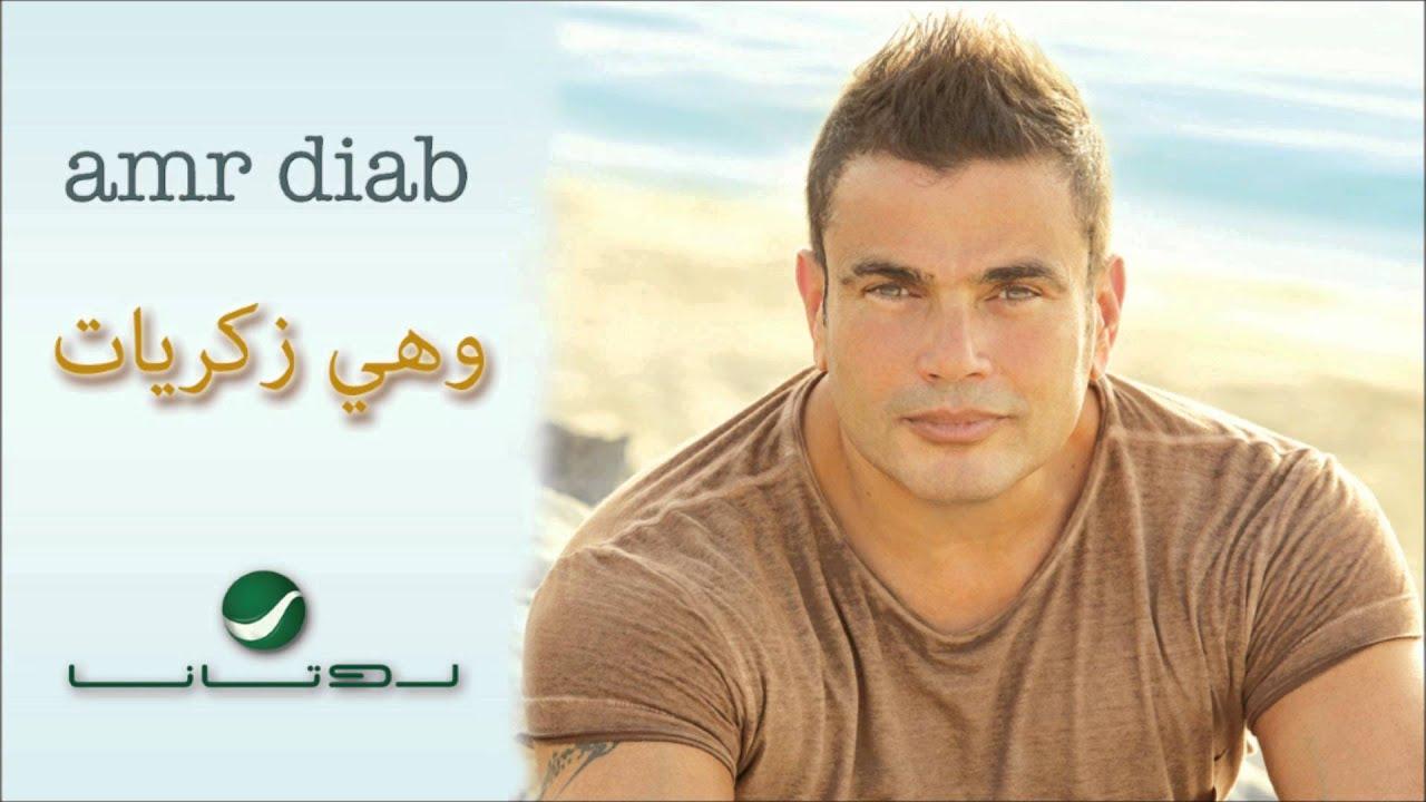Amr Diab -- Wahi Zekrayat / عمرو دياب - وهي زكريات