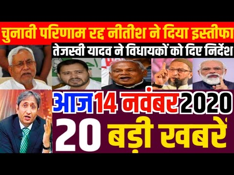 Nonstop News 14 November 2020  Aaj ka taja khabar 14 November ka taja Samachar 14 November 2020 News