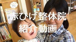 新潟市東区にある赤ひげ整体院です。 保育士がいるから赤ちゃん連れで行...