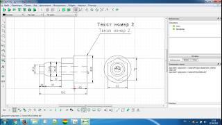 """LibreCAD 12 Урок """"Рамки"""""""