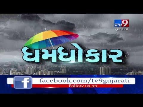 ગુજરાતમાં આગામી 2 દિવસમાં ભારે વરસાદની આગાહી | Tv9 Gujarati LIVE