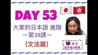 日文教學 香港 | 大家的日本語 | 日語自學 | JLPT | DAY 53 [黑貓響子]