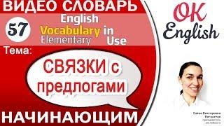 Тема 58 Английские предлоги после глаголов и прилагательных   📕Английский словарь | OK English