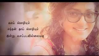 Ennavale adi song video lyrics ...