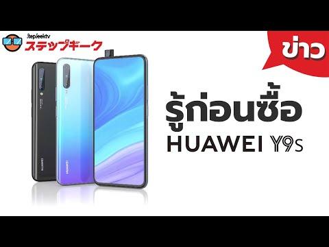 รู้ก่อนซื้อ Huawei Y9s มีอะไรดีกว่า Y9 Prime 2019 ? - วันที่ 24 Nov 2019