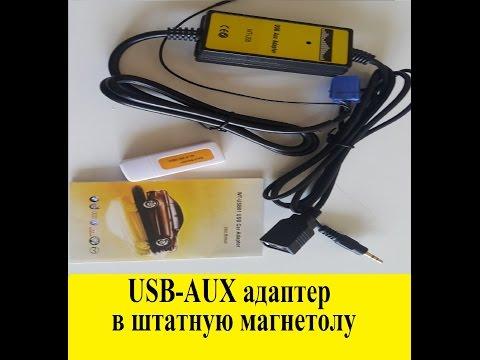 Обзор USB AUX MP3 адаптер в штатную магнитолу