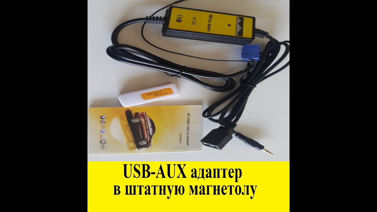 usb mp3 aux адаптер