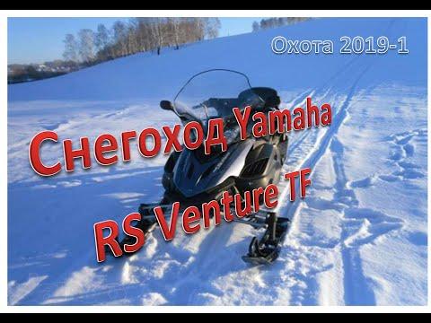 Поехали на охоту получились покатушки. Охота 2019 -1 Снегоход Yamaha RS Venture TF 2005г.