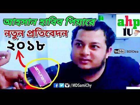 আহসান হাবীব পেয়ার | Bangla Viral Video 2018 | Ahp tv | Ahsan Habib Pair | প্রবাসী | BD Latest News