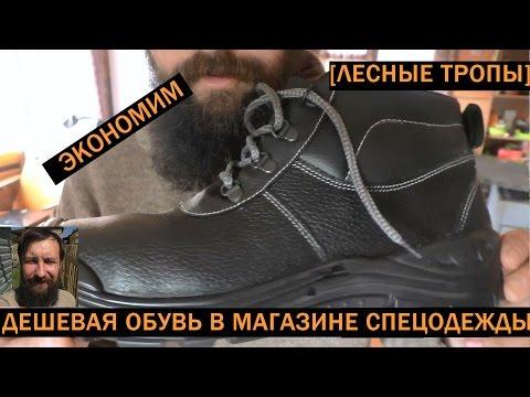 Экономим: осенняя обувь из магазина спецодежды