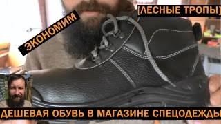 Экономим: осенняя обувь из магазина спецодежды(Купил классные осенние ботинки из натуральной кожи с ударопрочным носком, высокие всего за 1500 руб). Просто..., 2016-10-10T15:29:54.000Z)