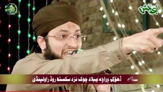 Sarkar Ka Nokar Hoon Hafiz Tahir Qadri New Sunni Taqreer And Naat Sharif